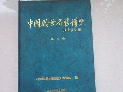2【旅遊 畫冊#】中國風景名勝博覽(第四卷)書畫叢書(絕版二手)