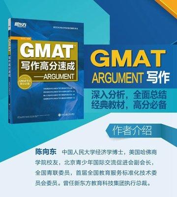 【上品簡體書坊】新東方 GMAT寫作高分速成 ARGUMENT 管理類研究生考試  陳向東 浙江教育出版社