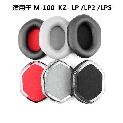 適用V-MODA Crossfade M-100 KZ LP2 Wireless耳機海綿套M100耳罩#海綿套#耳罩#皮套