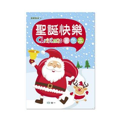 比價網~~世一【BX10004 聖誕快樂著色本】