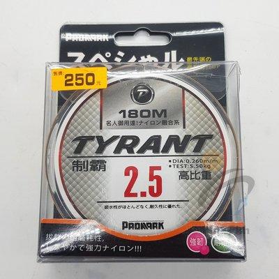 《三富釣具》PROMARK 制霸TYRANT池釣母線/尼龍線 180M 2/2.5/3/3.5/4/5號 黑色/黃色