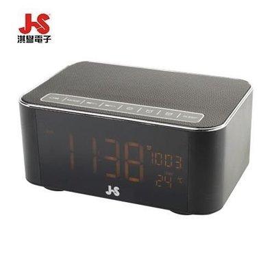 【名展影音/台北館】JS淇譽電子 JY1019 鏡面時鐘 藍牙喇叭 多媒體喇叭
