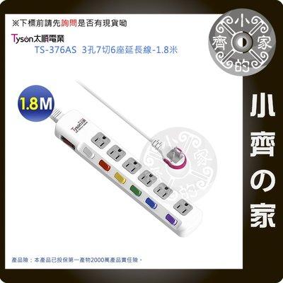 TS-376AS 太順 電業 1.8米...