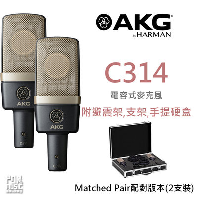 【搖滾玩家樂器】全新 公司貨 免運 AKG C314 電容式麥克風  Matched Pair配對版本(2支裝) 錄音室