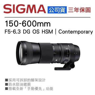 【攝界】全新公司貨 SIGMA 150-600mm F5-6.3 DG OS HSM Contemporary 彰化縣