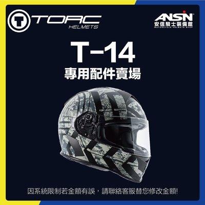 [安信騎士]  TORC T14 安全帽 配件 專用 賣場 透明鏡片 電鍍片 淺墨 深墨 內襯 頭頂 兩頰 鏡片
