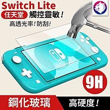 【快速出貨】 任天堂 Switch Lite 高硬度 滿版 鋼化玻璃 螢幕保護貼 9H 玻璃膜 全屏 玻璃貼 鋼化貼