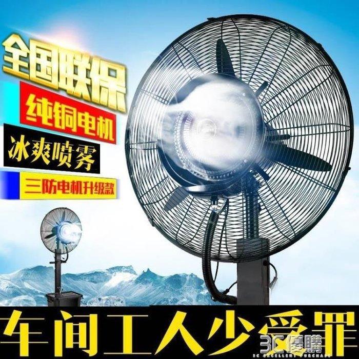 麥麥部落 工業噴霧風扇水霧加水冷霧化加冰濕降溫商用MB9D8