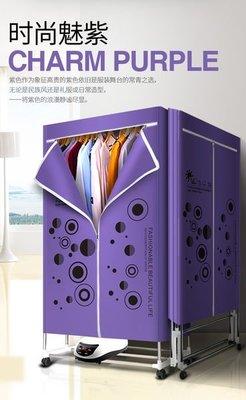 摺疊式乾衣機烘乾機 家用乾衣機