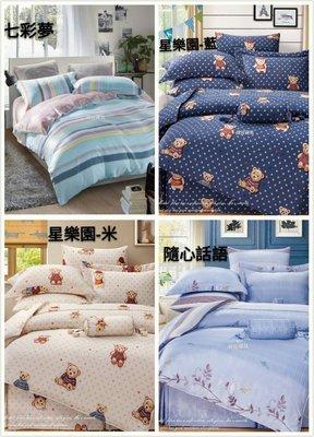 週年慶【嫁妝寢具】專櫃TENCEL .頂級萊賽爾100%天絲  加大6*6.2尺 七件式床罩組 內速加高35公分 新竹市