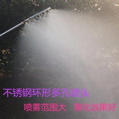 多頭噴霧器噴頭環形霧化多嘴可調噴頭打機...