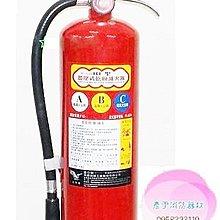 彥尹消防器材   10P 10型ABC乾粉滅火器 消防署認證 另有10P車用乾粉滅火器