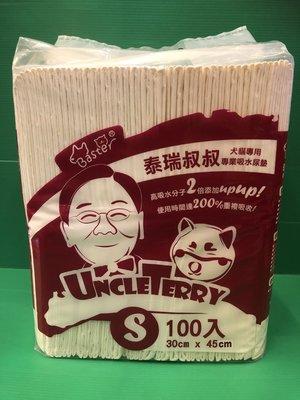 💖CHOCO寵物廣場n💖泰瑞叔叔 犬貓寵物業務用尿片尿布墊《便利商店限寄二包》清潔 超吸水不回滲100片/ 包 新北市