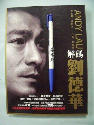 【姜軍府】《解碼劉德華 ANDY LAU》2006年 黃曉陽著 Blackfish Global 出版 香港電影劇照