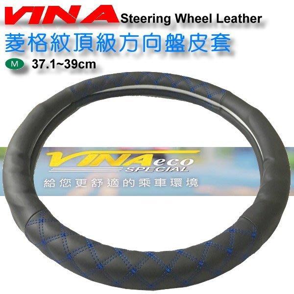 和霆車部品中和館—台灣 VINA ECO 高質感牛皮搭配藍色菱格紋 方向盤皮套 型號1177AA 尺寸M 直徑38cm