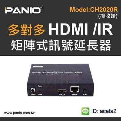2進3出HDMI/IR交叉網路RJ45延長分配顯示傳輸器120米(接收器)《✤PANIO國瑭資訊》CH2020R