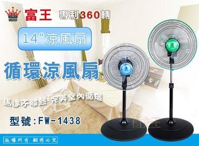 【富王】14吋超靜音360度循環涼風扇 風量大 電扇 台灣製 立扇 涼扇 工業扇 馬達不發熱 高風速低噪 FW-1438
