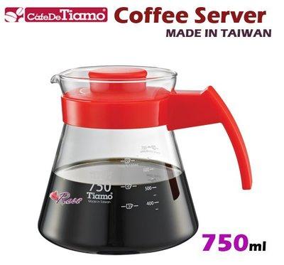 【ROSE 玫瑰咖啡館】Tiamo 耐熱玻璃壺 咖啡壺750cc 紅色款 1-5杯適用