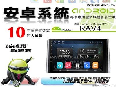 音仕達汽車音響 豐田 RAV4 2019年~ 10吋安卓機 八核心 4+64 WIFI 鏡像顯示 ADF