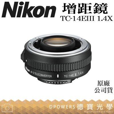 [德寶-台南]Nikon AF-S TC-14E II 1.4x 加倍鏡 增距鏡 三代 總代理公司貨