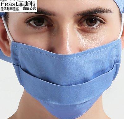 【Feast-菲斯特】-口罩 防護口罩 防塵透氣無塵防油煙口罩18MK005