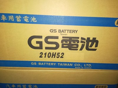 台中市平炁電池專賣店 GS 統力 210H52 N210 舊換新 大貨車 大樓發電機 貨櫃車
