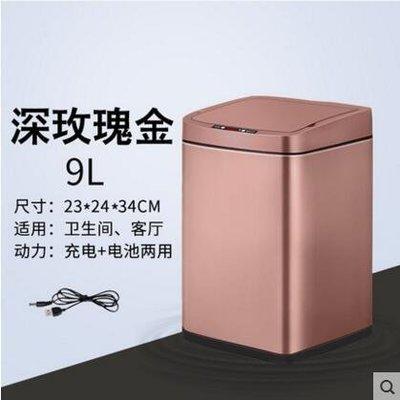 【優上】四方形深玫瑰金9L歐本充電動自動智能垃圾桶感應式