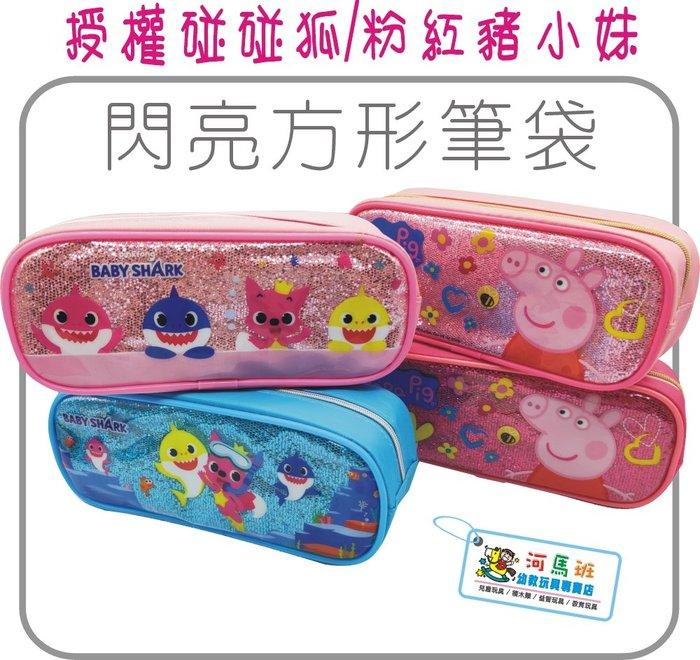 河馬班-授權碰碰狐/粉紅豬小妹閃亮方形筆袋