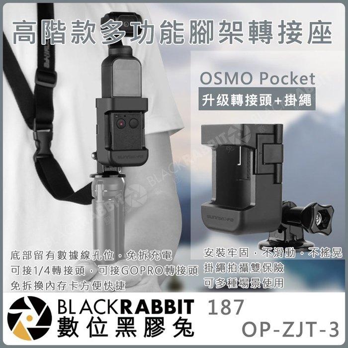 數位黑膠兔【187 OP-ZJT-3 OSMO Pocket 高階款 多功能 腳架 轉接座 附掛繩】1/4 支架