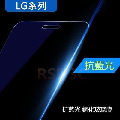 LG G6 弧邊 抗藍光 9H 奈米強化 鋼化玻璃貼 玻璃膜 鋼化膜 螢幕保護貼 貼膜 保護膜 LGH870M