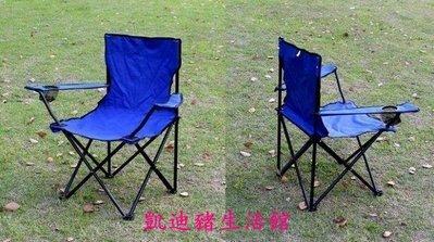【凱迪豬生活館】戶外折疊椅 野外休閒椅 露營釣魚椅子 攜式折疊椅輕牢固 扶手椅KTZ-201017