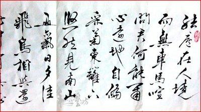 《和平藝坊》陳述政老師..行書體~書法作品(陶淵明的飲酒詩之五)與您結緣