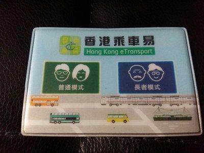 運輸署 乘車易 八達通 港鐵 地鐵 車票 膠套TRANSPORT DEPT MTR KCRC港鉄 地鉄