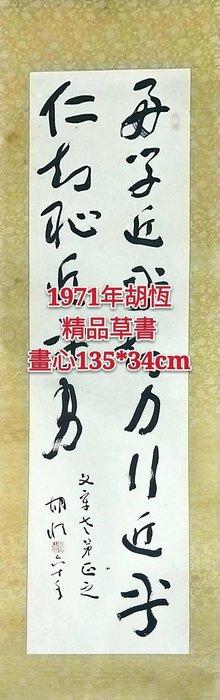 1971年胡恆精品草書