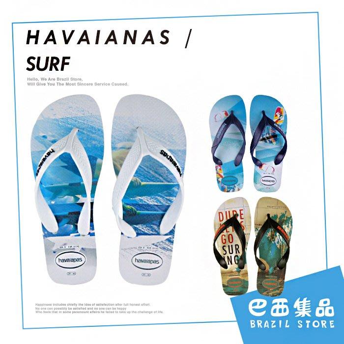 HAVAIANAS 衝浪 SURF 寬版粗帶人字拖鞋 .巴西集品