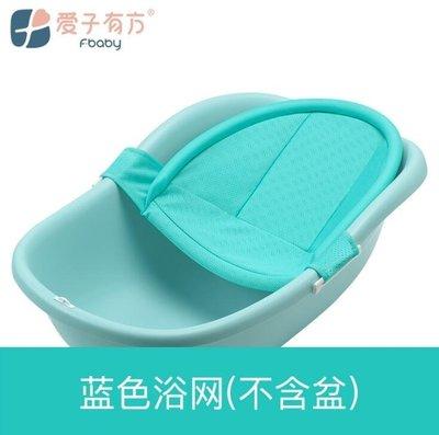 [解憂雜貨鋪]嬰兒洗澡網洗澡架新生兒浴網兜 寶寶洗澡神器可坐躺防滑墊 盆通用