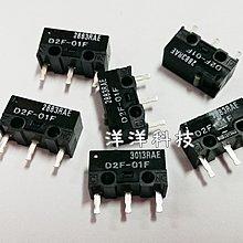 【洋洋科技】OMRON歐姆龍 D2F-01F 滑鼠用微動開關 電競滑鼠按鍵開關(日本製)
