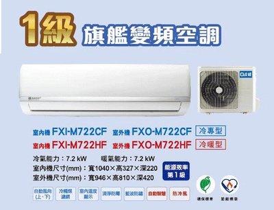 【大高屏冷氣空調家電】良峰冷氣 7.2kw 10-13坪 旗艦變頻 分離式冷氣 冷暖《FXI-M722HF》(空機價) 高雄市