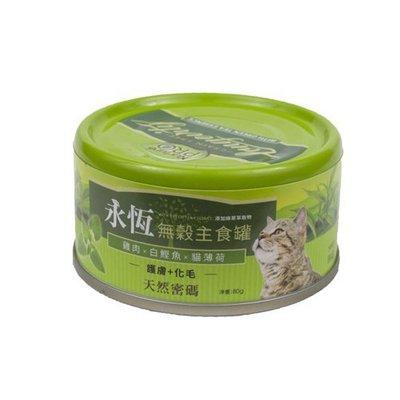 【寵物王國-貓館】天然密碼-永恆無榖主食罐(雞肉+白鰹魚+貓薄荷)80g