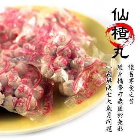 仙楂丸~仙楂粒 宋陳 蜜餞 600公克 古早味零食甜點 【全健健康生活館】