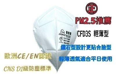 PM2.5 霾害防塵立體口罩 歐洲CE/EN-FFP1認證 防護性 台灣製造 新包裝5枚1袋共40枚 缺貨中