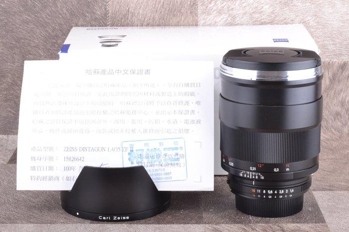 【品光攝影】Carl Zeiss T* 35mm F1.4 ZF.2 公司貨 For Nikon GF#61264
