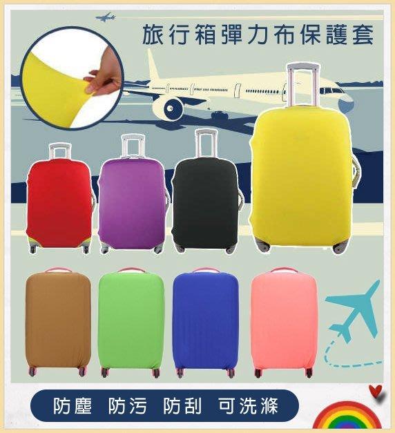 Q朵米-S號 糖果色 旅行箱/拉桿箱/行李箱/登機箱 彈力保護套 防塵套 防髒 防污 防刮 旅行箱套 出國箱收納套