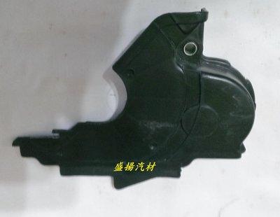 盛揚 正廠 FORD TIERRA 1.6 時規蓋 正時皮帶外蓋 (中)
