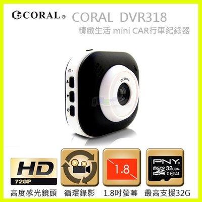CORAL DVR-218/DVR-3...
