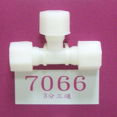 【清淨淨水店】塑膠接頭,3分三通~7066