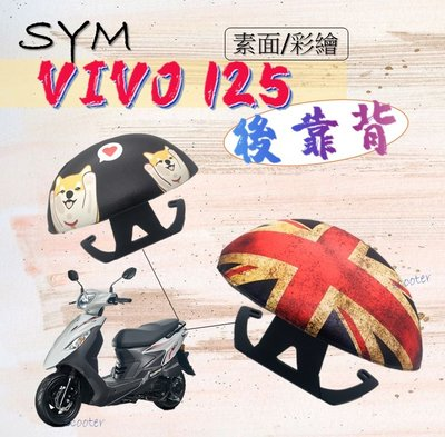 (素面款) SYM VIVO 活力 125 半月型 後靠背 小饅頭 彩繪後靠背 後靠墊 扶手 支架