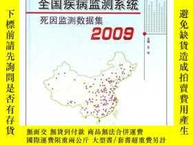 簡書堡9787802458307全國疾病監測系統死因監測數據集2009 專著 王宇主編 quan guo ji bing