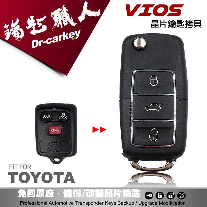 【汽車鑰匙職人】TOYOTA Vios 豐田汽車 升級摺疊式鑰匙 學習型遙控器 配製摺疊鑰匙 新增摺疊鑰匙 鑰匙備份