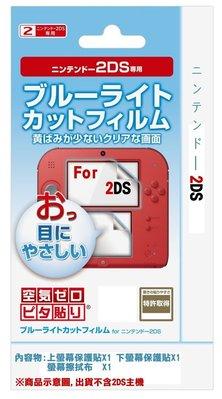 ☆電玩遊戲王☆For 任天堂 2DS保護貼 2DS貼膜 2DS螢幕貼膜 保護貼膜 高透 保護貼 上下螢幕 新品現貨